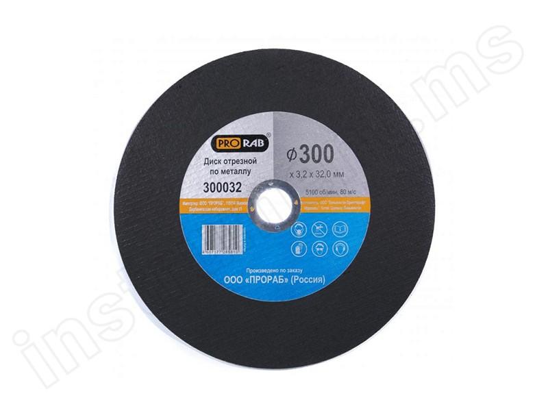 Отрезной круг по металлу Prorab 300х3,2х32мм