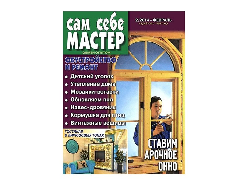 Журнал Сам себе мастер Россия № 01/2014