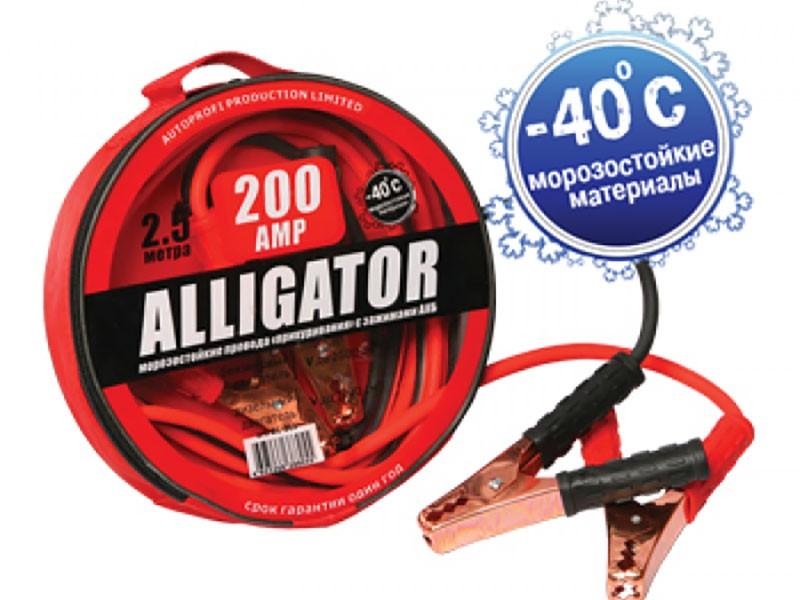 Провода прикуривания 200A, 2,5м Alligator BC-200