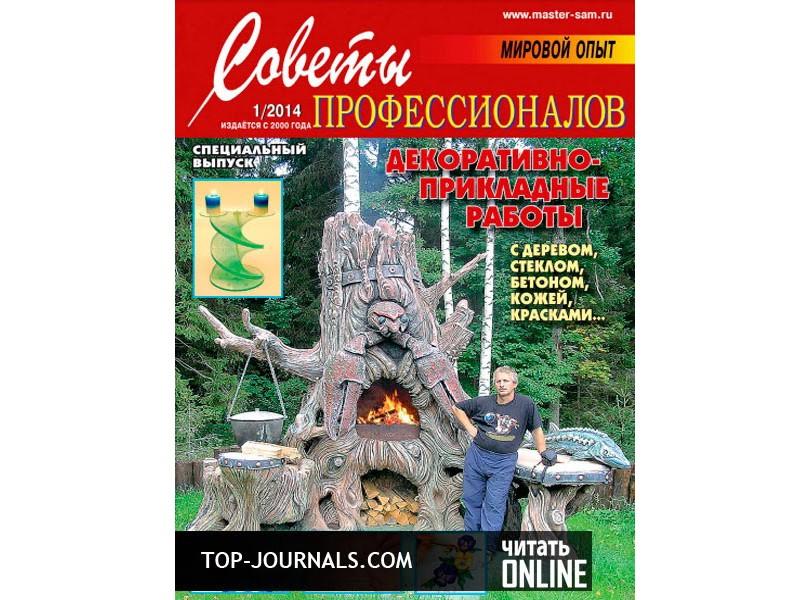 Журнал Советы профессионалов Россия № 01/2014