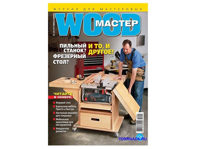 Журнал Wood-Master Россия № 01/14