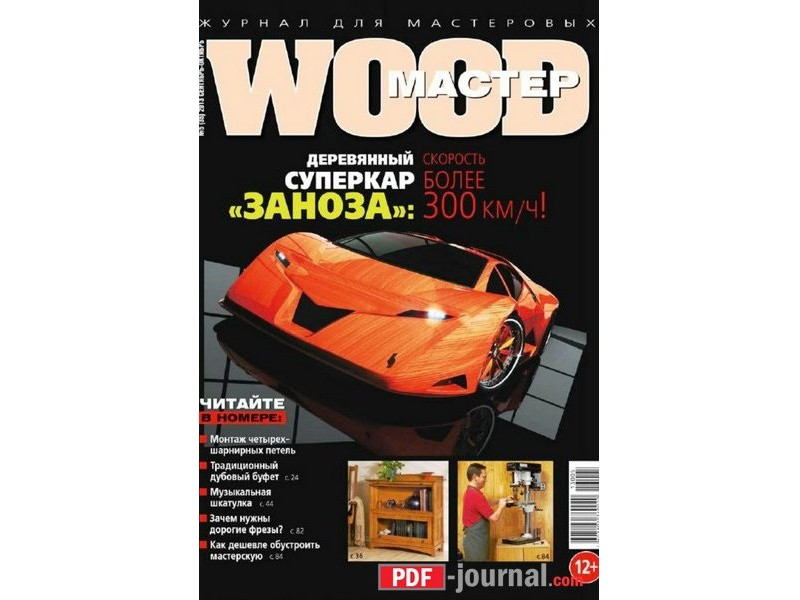Журнал Wood-Master Россия № 05/13
