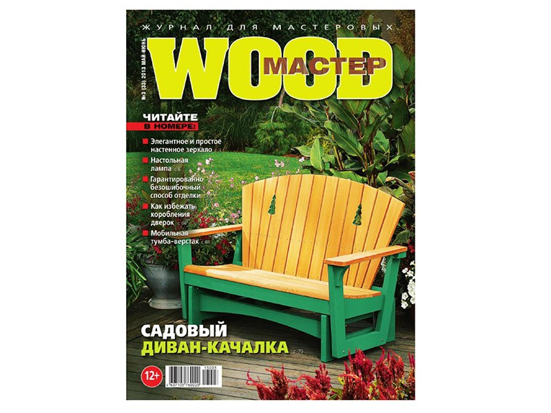Журнал Wood-Master Россия № 06/13