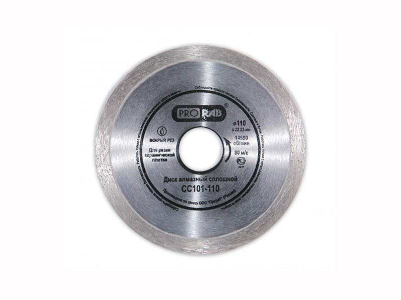Алмазный диск, мокрый рез Prorab d=110х22,23мм