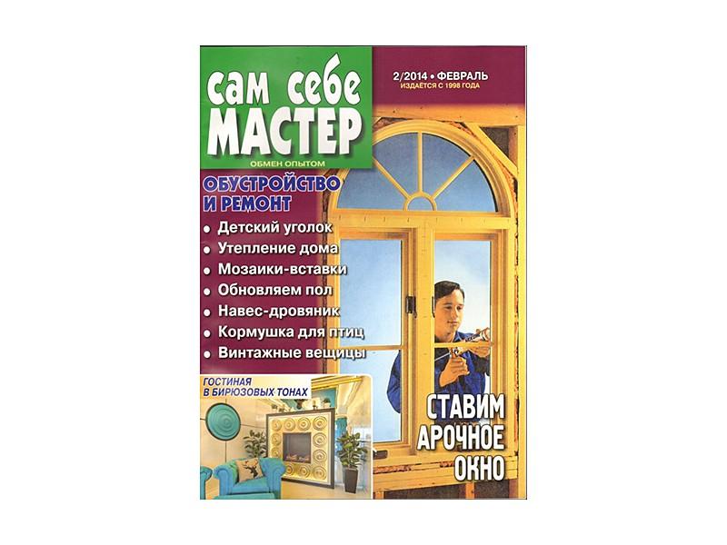 Журнал Сам себе мастер Россия № 02/2014