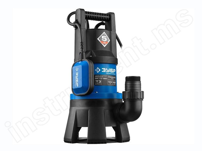 Насос погружной дренаж. для грязной воды, 1300Вт, 10м Зубр НПГ-Т3-1300