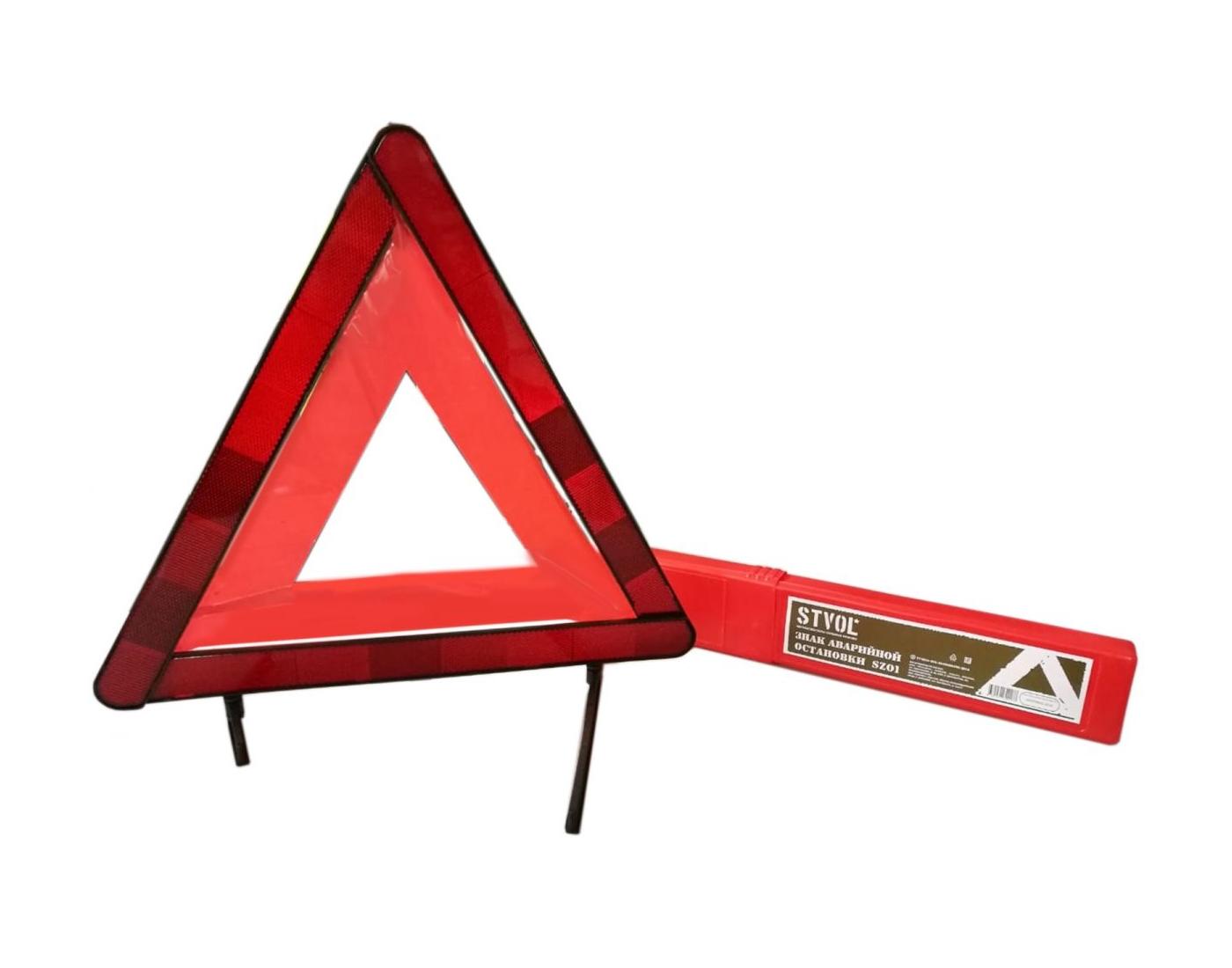 Знак аварийной остановки Stvol