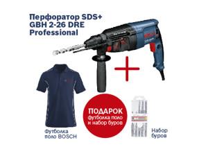 Перфоратор SDS+ Bosch HD GBH 2-26 DRE + набор буров + футболка поло